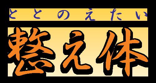 整え体―ととのえたい 愛知県蒲郡市を代表する整体院  確かな技術と真心で家族を安心して連れてこられるお店を目指します。